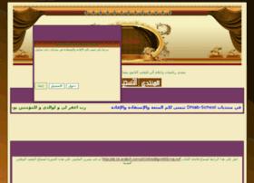 dhiab-school.ahlamountada.net
