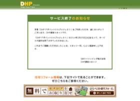 dhp.re-guide.jp