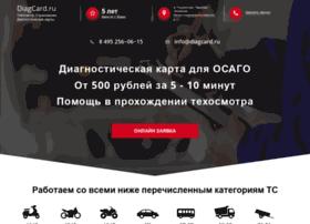 diagcard.ru
