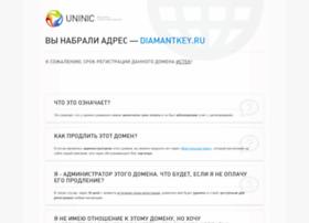 diamantkey.ru