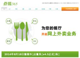 diancan365.wiipu.com