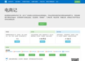 dianshangji.com
