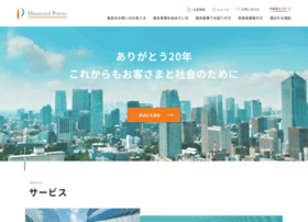 diapwr.co.jp