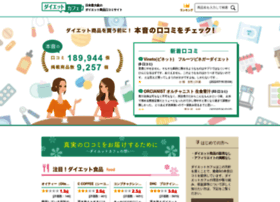 diet-cafe.jp