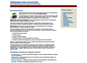 dieta-effekt.com.ua