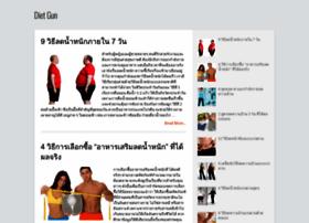 dietgun.com