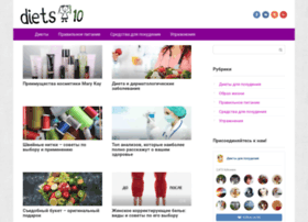 diets-10.ru