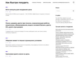 dietspray.ru