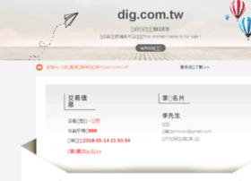 dig.com.tw