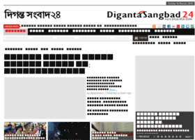 digantasangbad24.com
