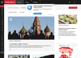 digest.subscribe.ru
