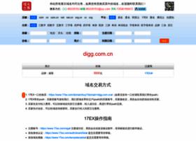 digg.com.cn