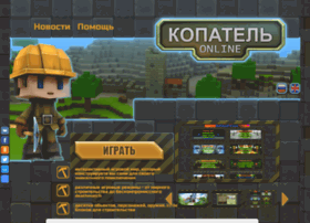 digger-online.ru