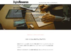 digital-resources.jp