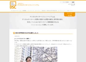 digital-signage.jp