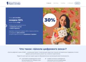 digital.1september.ru