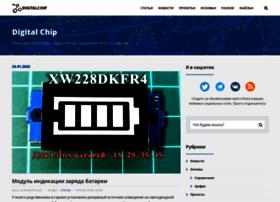 digitalchip.ru