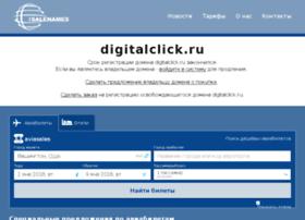 digitalclick.ru