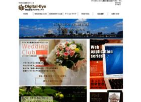 digitaleye.jp