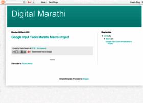 digitalmarathi.blogspot.com