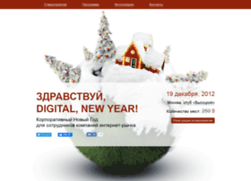 digitalnewyear.ru