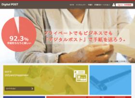 digitalpost.jp
