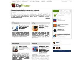 digphone.ru