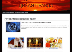 dikarka.ru