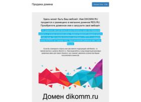 dikomm.ru