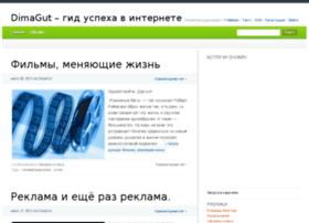 dimagu.ru