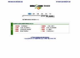 ding9.com
