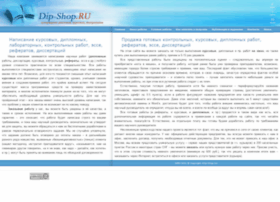 dip-shop.ru