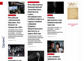 diplomatiya.odnako.org