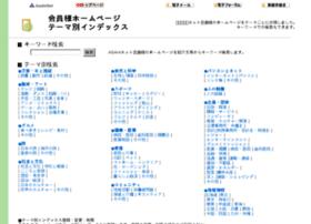 dir.asahi-net.or.jp