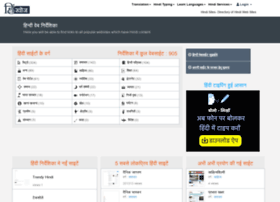 dir.hinkhoj.com