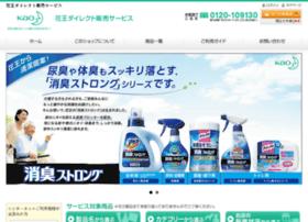 direct.kao.co.jp