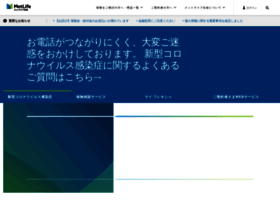 direct.metlifealico.co.jp