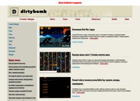 dirtybomb.ru