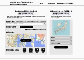 disaportal.gsi.go.jp
