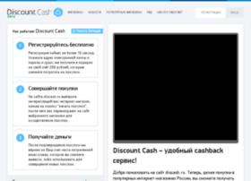discash.ru