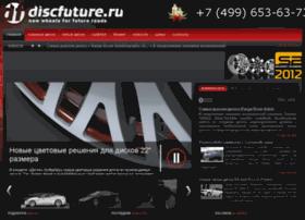 discfuture.ru