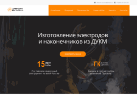 discom-svarka.ru