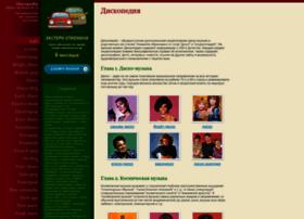 discopedia.narod.ru
