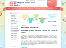 discountbaby63.ru