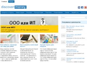 discovermoney.ru