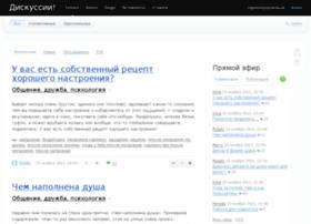 discussii.ru
