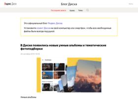 disk-blog.ya.ru
