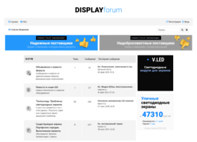 display-forum.ru