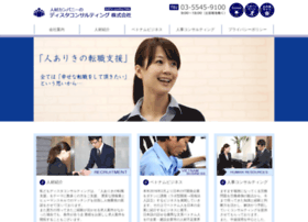 dista.jp