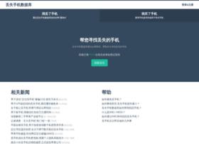 diushouji.com